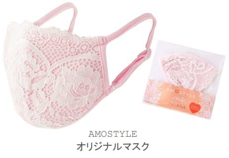 トリンプ、「AMOSTYLE BY Triumph」から「AMOSTYLE オリジナルマスク」を発売
