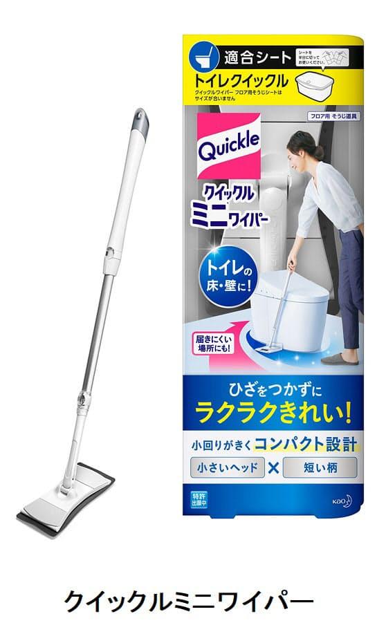 花王、トイレの床や壁の掃除向け住居用ワイパー「クイックルミニワイパー」を発売