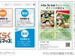 ゼンリン、中小個店の販促活動を支援するサービス「らくらく販促マップ」をリリース