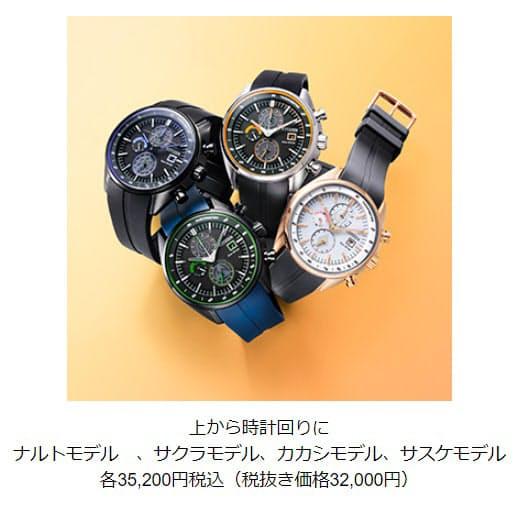 シチズン時計、シチズン×NARUTO 限定コラボウオッチ全4モデルの予約を開始