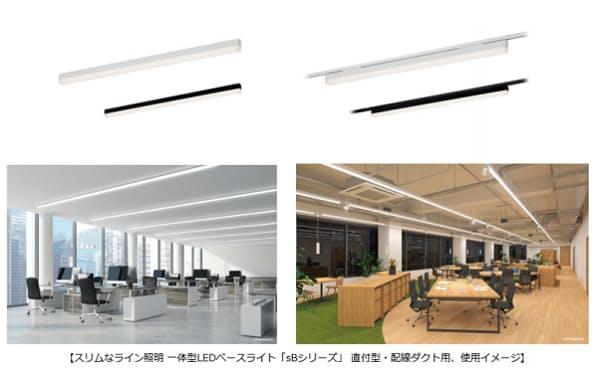 パナソニック、「一体型LEDベースライト『sBシリーズ』」を発売