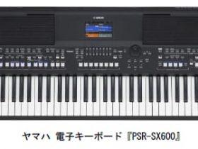 ヤマハ、演奏や楽曲制作などに対応する多彩な機能を搭載したハイスペックモデルの電子キーボード「PSR-SX600」を発売