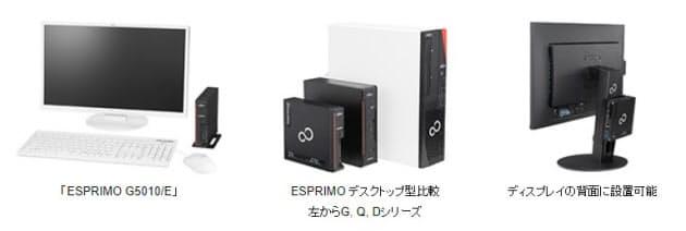 富士通、法人向けパソコン・ワークステーション8シリーズ14機種を発売
