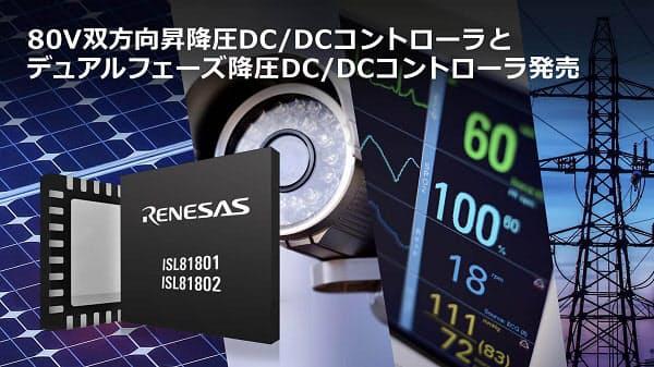 ルネサス、80V対応のDC/DCコントローラ2種「ISL81801」「ISL81802」を発売