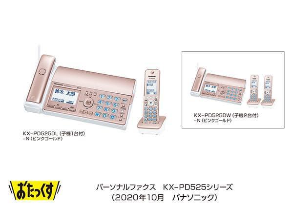 パナソニック、「迷惑電話相談」機能搭載のパーソナルファクス「『おたっくす』KX-PD525シリーズ」を発売