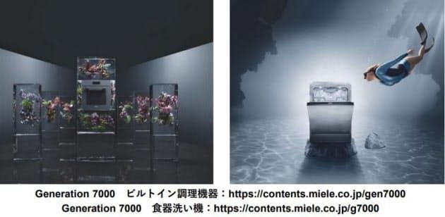 ミーレ・ジャパン、Generation7000 としてビルトイン調理機器及び食器洗い機のシリーズを発表