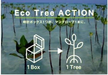 シチズン時計、「Eco Tree ACTION」をスタート