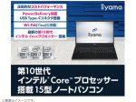 ユニットコム、「iiyama PC」より第10世代 インテル Core プロセッサー搭載 15型ノートパソコンを発売