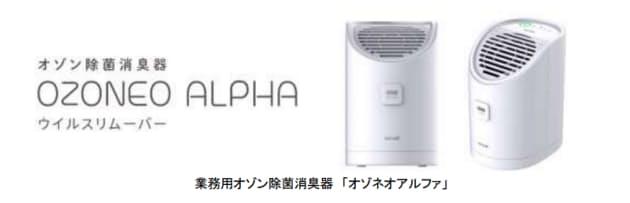 マクセル、業務用オゾン除菌消臭器で約20畳までの空間に対応する「オゾネオアルファ」を追加発売
