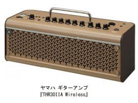 ヤマハ、「ヤマハ ギターアンプ『THR30IIA Wireless』」を発売