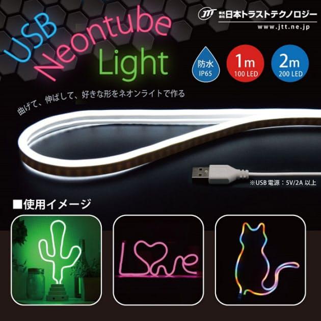 日本トラストテクノロジー、自由自在に曲がって鮮やかに発光するネオン風LEDライト「USBネオンチューブライト」を発売開始