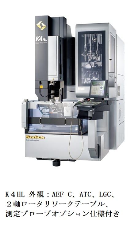 ソディック、リニアモータ駆動の細穴放電加工機「K4HL」を発売