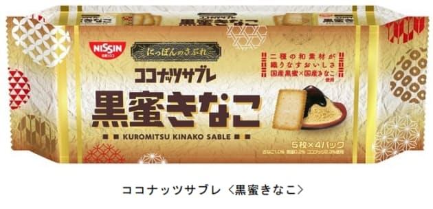 日清シスコ、「にっぽんのさぶれ」シリーズ第5弾「ココナッツサブレ <黒蜜きなこ>」を発売