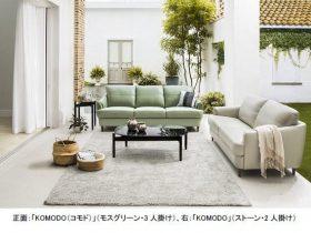 フランスベッド、オリジナルソファブランド「S'ACCOMODI(サコモディ)」よりソファ4種を発売