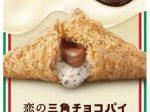 日本マクドナルド、「恋の三角チョコパイ ティラミス味」を期間限定発売