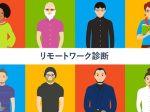 日本マイクロソフト、組織のリモートワークの現状を把握できる「リモートワーク診断」を提供開始