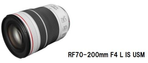 キヤノン、望遠ズームレンズ「RF70-200mm F4 L IS USM」を発売