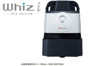 アイリスオーヤマ、AI除菌清掃ロボット「Whiz i IRIS EDITION」を発売