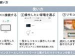 インテック、家電管理アプリ「家電手帳」にマルチメーカー対応のリモコン機能を追加