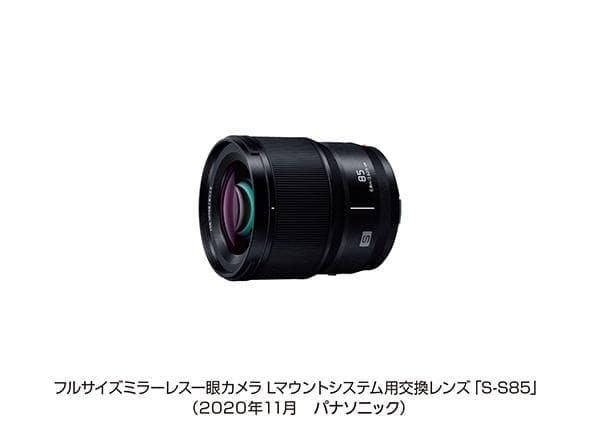 パナソニック、フルサイズミラーレス一眼カメラ「Lマウントシステム用交換レンズ<S-S85>」を発売