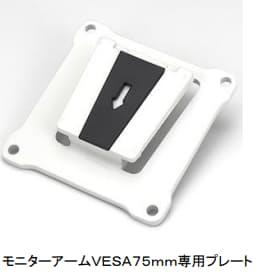 センチュリー、マウンタープレート「モニターアームVESA75mm専用プレート ホワイト」を発売
