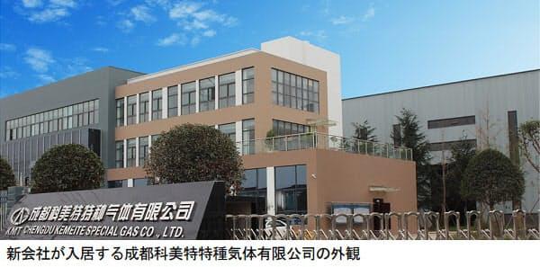 昭和電工、電子材料用高純度ガス事業強化のため中国四川省に合弁会社を設立