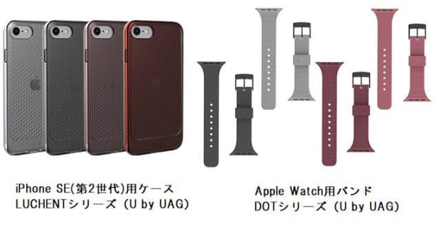 プリンストン、URBAN ARMOR GEAR社製「iPhone SE用ケース」「Apple Watch用バンド」を発売