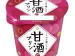 北海道乳業、「甘酒プリン」を発売