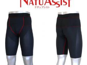 住友ゴム、骨盤ベルト一体型体幹サポートスパッツ「ナチュアシスト」の男性用「ナチュアシストMEN」を発売