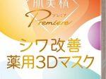 クラシエホームプロダクツ、シワ改善シートマスク「肌美精プレミア 薬用3Dマスク [医薬部外品]」を数量限定で先行発売