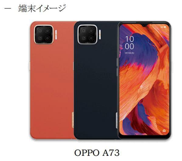 IIJ、IIJmioでOPPO製「OPPO A73」を販売開始