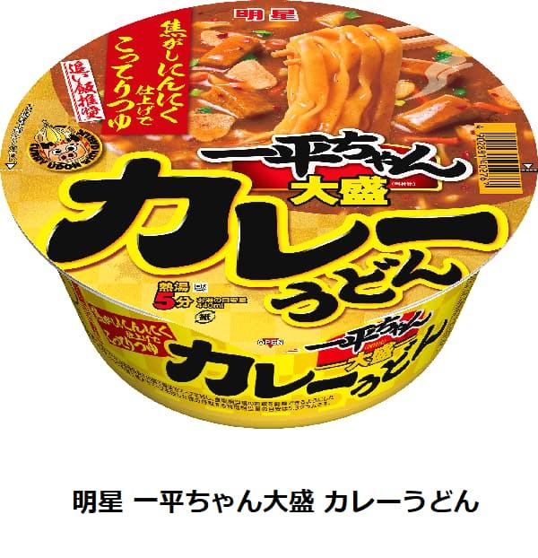 明星食品、どんぶり型カップめん「明星 一平ちゃん大盛 カレーうどん」を発売