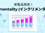 AppsFlyer japan、「Incrementality(インクリメンタリティ)」を提供開始