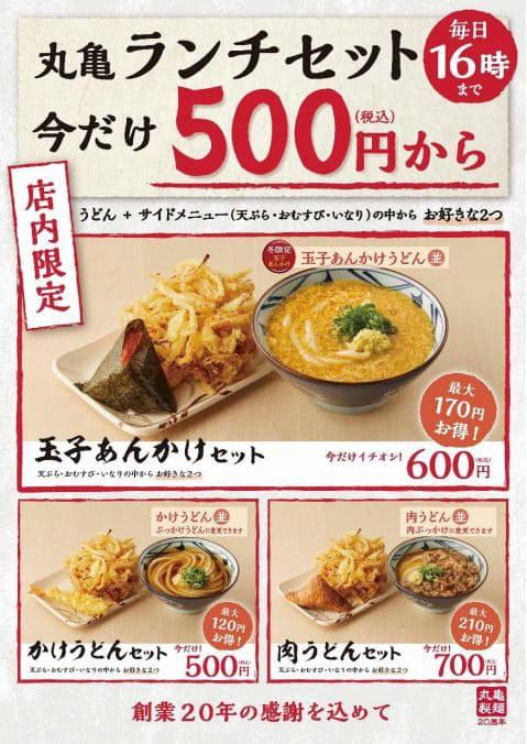 丸亀製麺、3種類の丸亀ランチセットを期間限定販売