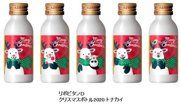 大正製薬、「リポビタンD クリスマスボトル2020」を数量限定発売
