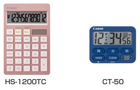キヤノンMJ、抗菌仕様の電卓とクロックタイマーを発売