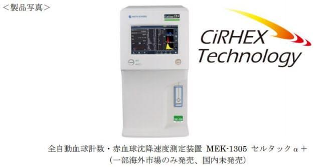 日本光電、全自動血球計数・赤血球沈降速度測定装置 MEK-1305 セルタックα+を海外市場で発売