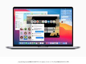 アップル、macOS Big Surを無料のソフトウェアアップデートとしてMacユーザーに提供