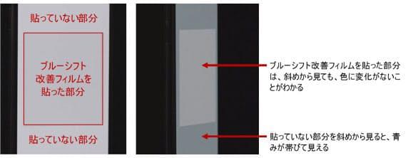 大日本印刷、斜めから見た時の有機ELディスプレイの青みを改善する光学フィルム「ブルーシフト改善フィルム」を開発