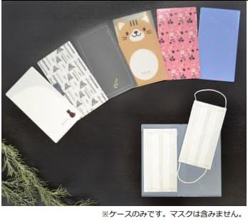 小久保工業所、「不織布マスク用ケース」6種類を発売