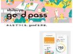 あいおいニッセイ、渋谷区における生活者共創型プラットフォーム「shibuya good pass」での協業について発表