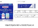 ヤクルト、乳酸菌とビフィズス菌が摂れる「マルチプロバイオティクスサプリメント」をインターネット限定発売