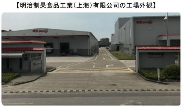 明治、中国におけるアイスクリーム生産拠点を新設