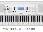 ヤマハ、「ライトガイド」機能を搭載した初心者向けモデル「ヤマハ 電子キーボード」を発売