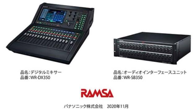 パナソニック、デジタルミキサーシリーズ「デジタルミキシングコンソール<WR-DX350>」などを発売