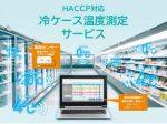 アイリスオーヤマ、「HACCP対応冷ケース温度測定サービス」を開始