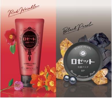 ロゼット、「ロゼット洗顔パスタ ブラックパール/レッドリンクル」を発売
