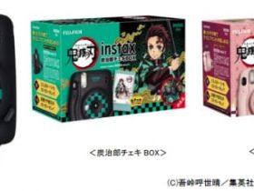 富士フイルムイメージングシステムズ、TVアニメ「鬼滅の刃」とのコラボチェキを数量限定発売