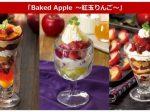 ロイヤルホスト、冬を彩る「りんご」を使用したデザートを期間限定販売