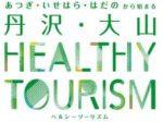 小田急電鉄、MaaSアプリ「EMot」により丹沢・大山エリアの観光を促進